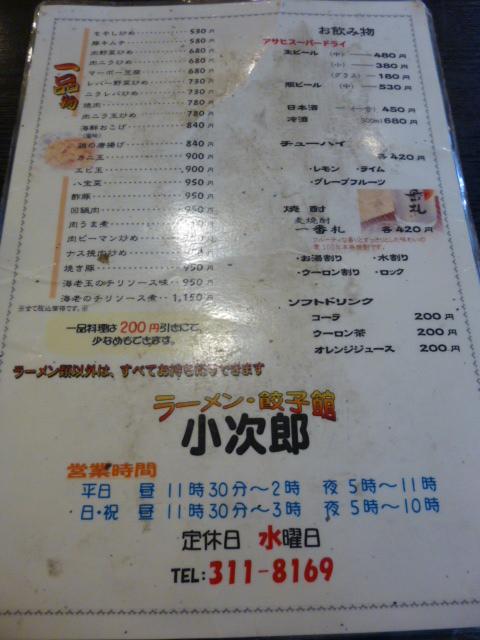 ラーメン餃子館 小次郎