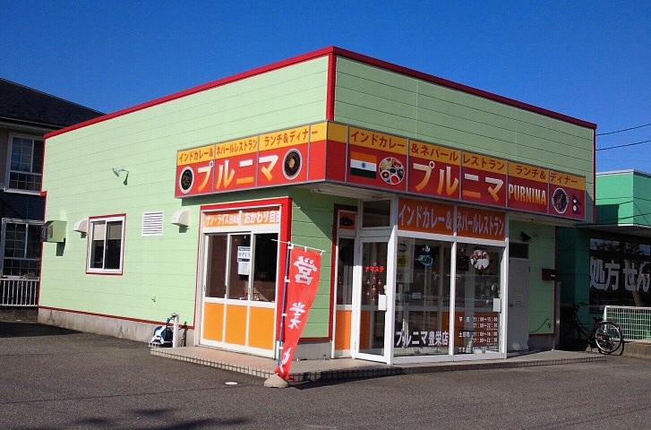 プルニマ 豊栄店