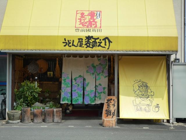 うどん屋麺之介