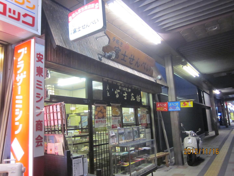 富士の山菓舗