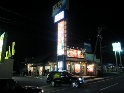 中川 静岡東店