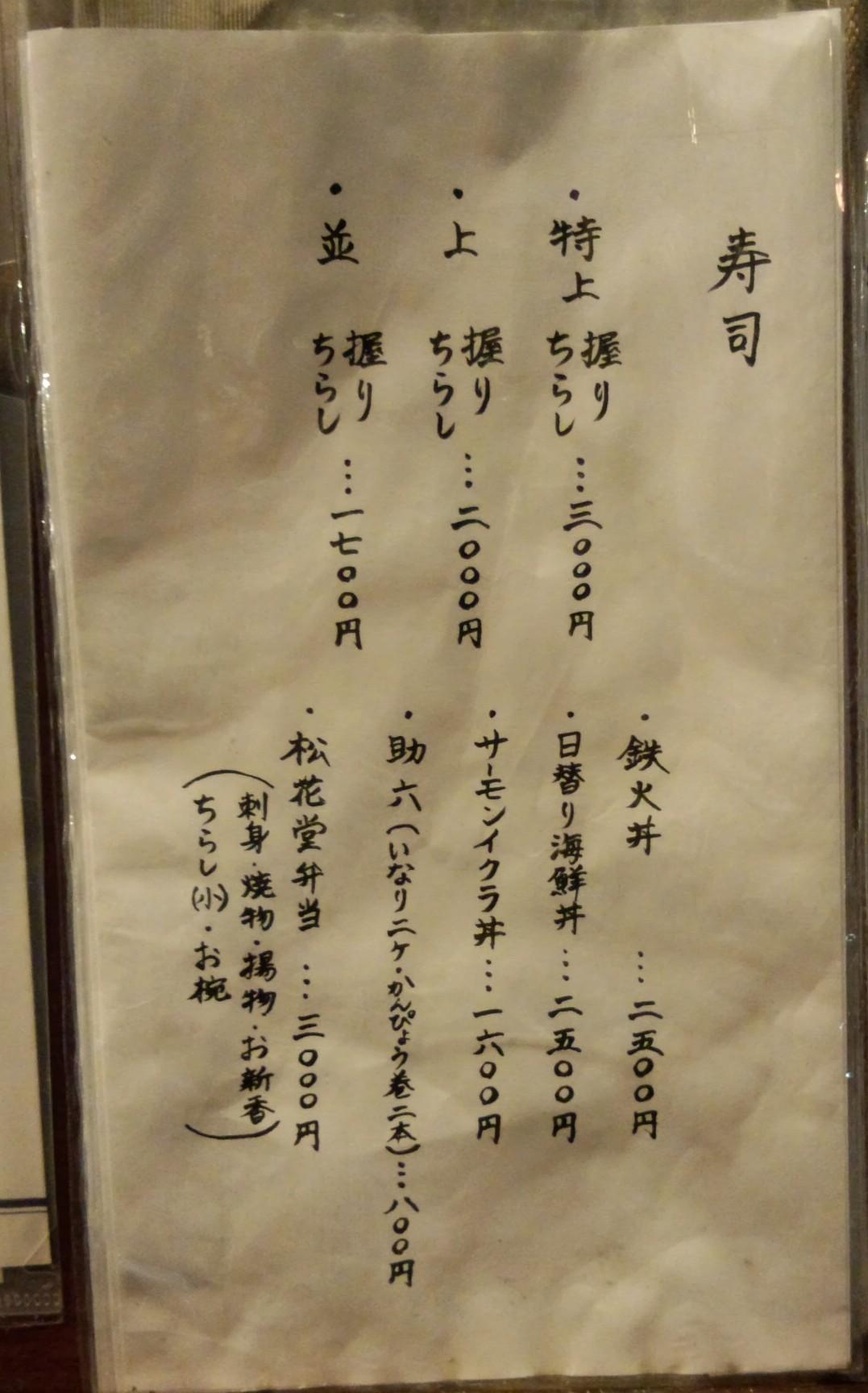 寿司処 角田