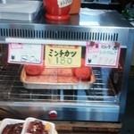 井筒亀 - シシコロッケ1つ頂き