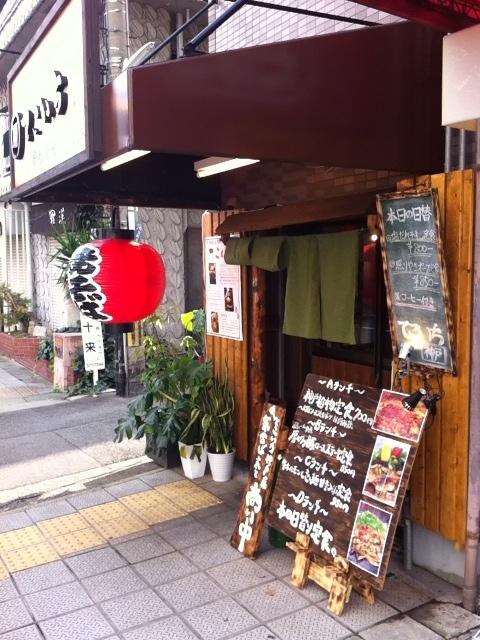 てこいち 神戸3号店