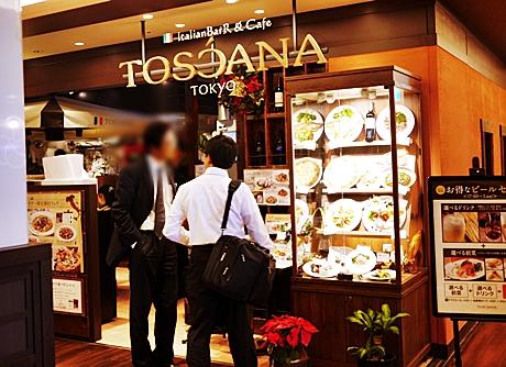 トスカーナ 鶴見シァル店