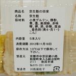 麩房老舗 - 京なま麩の田楽<1パック>(原材料表示、2012年11月)