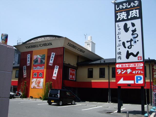 いちばん 岡山中央店