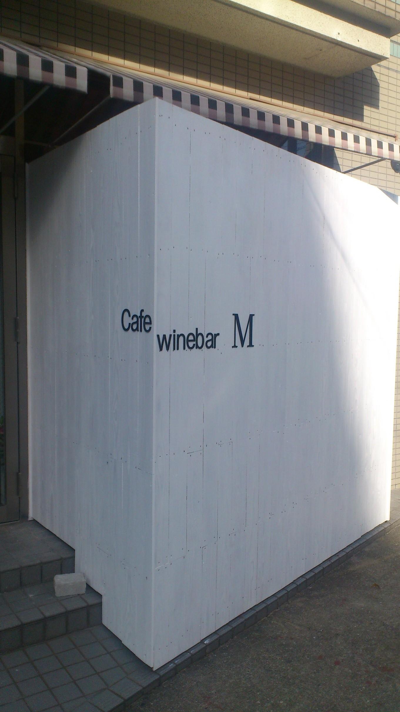 カフェ&ワインバー M