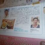 山羊料理 美咲 - 女将さんが見せてくれた掲載誌④