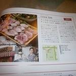 山羊料理 美咲 - 女将さんが見せてくれた掲載誌②
