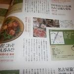 山羊料理 美咲 - 女将さんが見せてくれた掲載誌①
