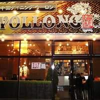 WOLLONG悟龍 - 店外観