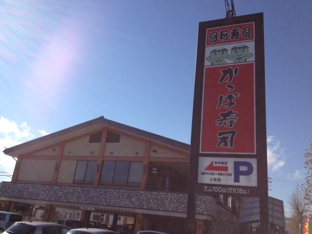 かっぱ寿司 上田店