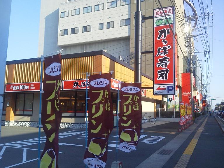 かっぱ寿司 大野城店