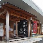 箸折茶屋 -