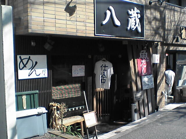 麺屋 八蔵