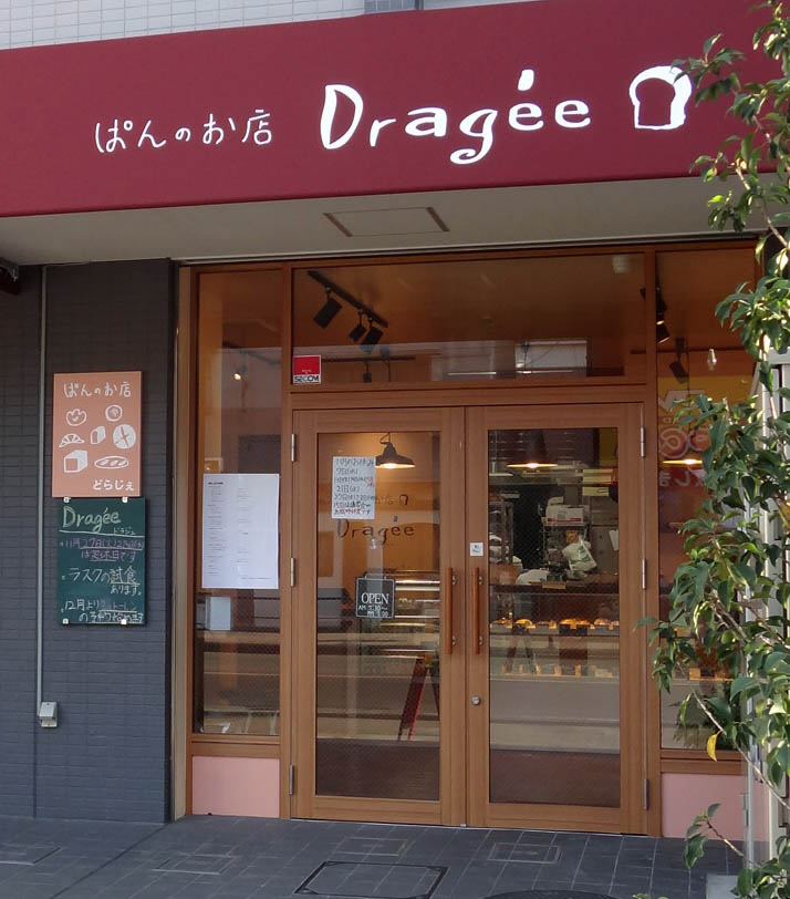 ぱんのお店 ドラジェ