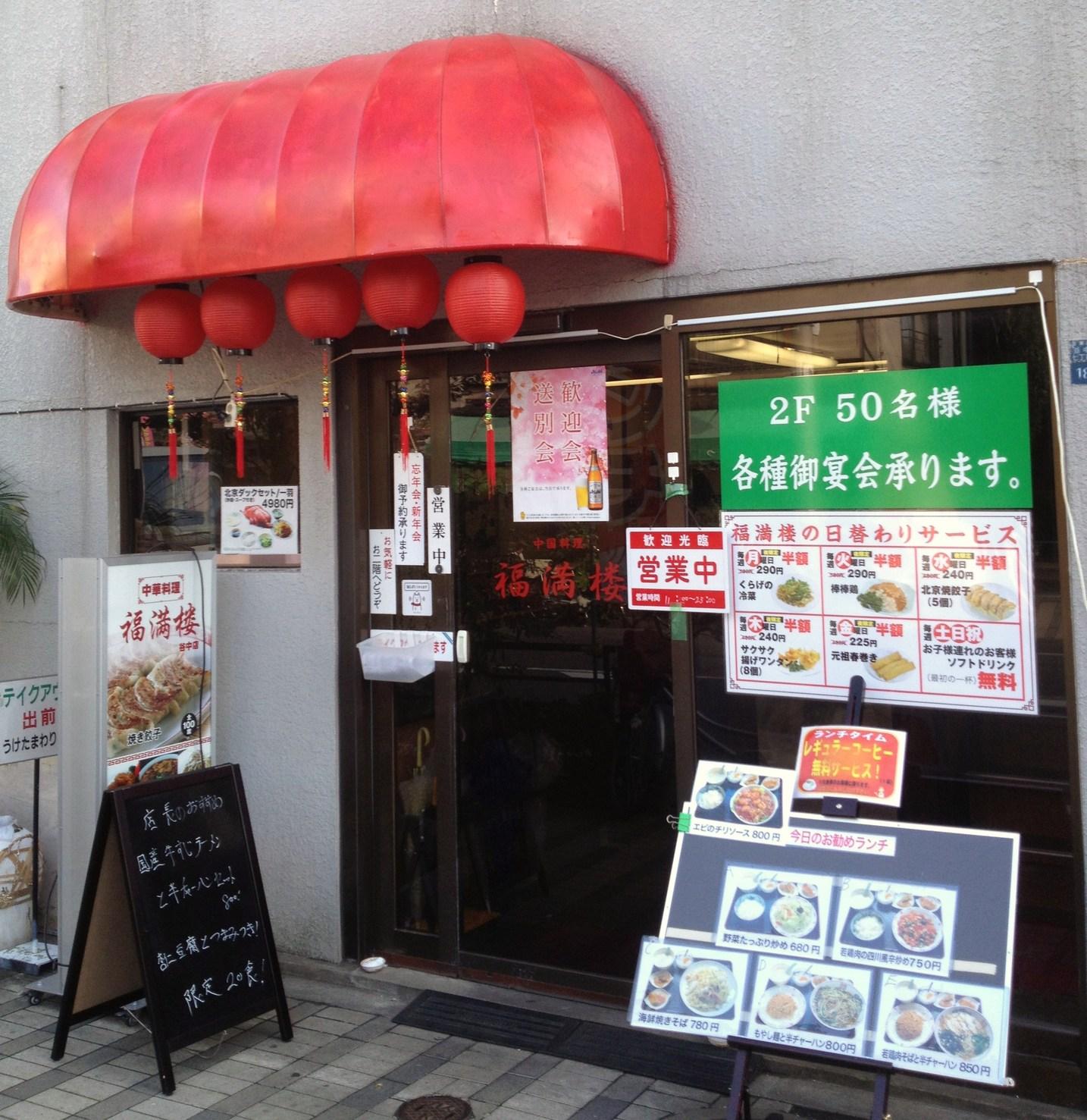 福満楼 谷中店