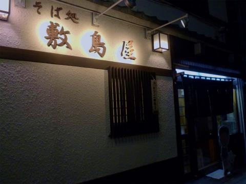 敷島屋 支店
