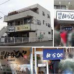 麺屋 はなび 高畑本店 - 麺屋はなび 高畑本店(20121122) 食彩賓館撮影