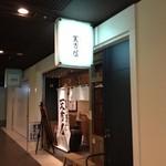 天吉屋 - 新宿野村ビルのB2階