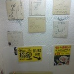16026543 - B1階への階段には色紙多数