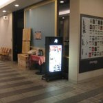 揖保乃糸 庵 - お店の入り口