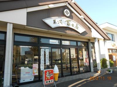 菓子司富士屋