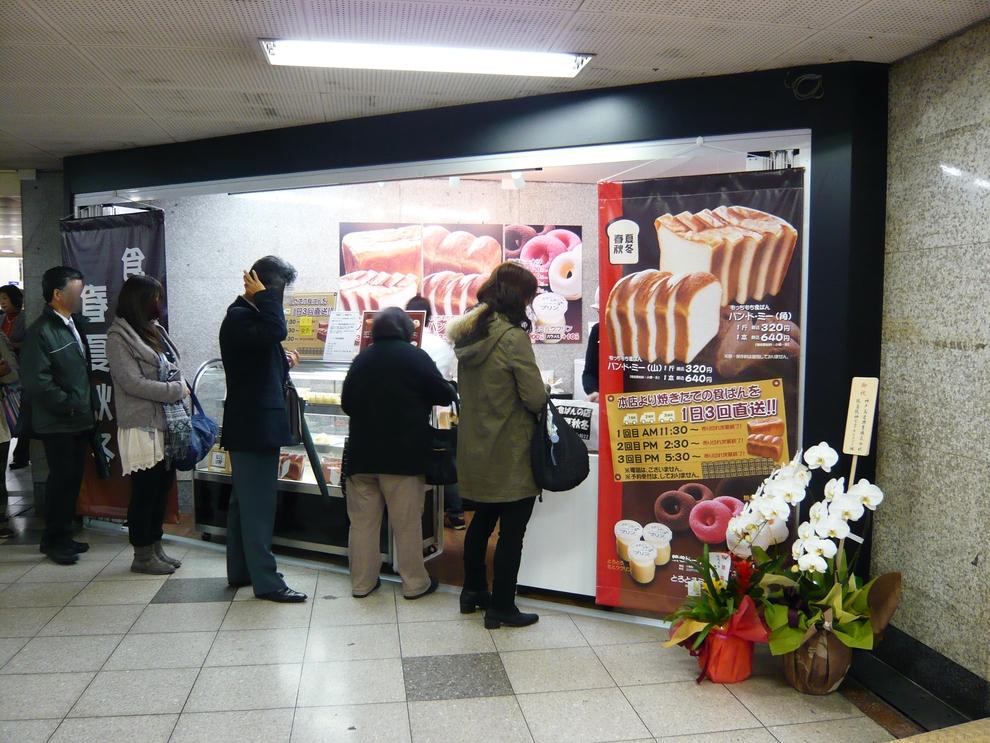 食ぱんの店 春夏秋冬 高速神戸店