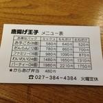 唐揚げ王子 - 2012,11,25