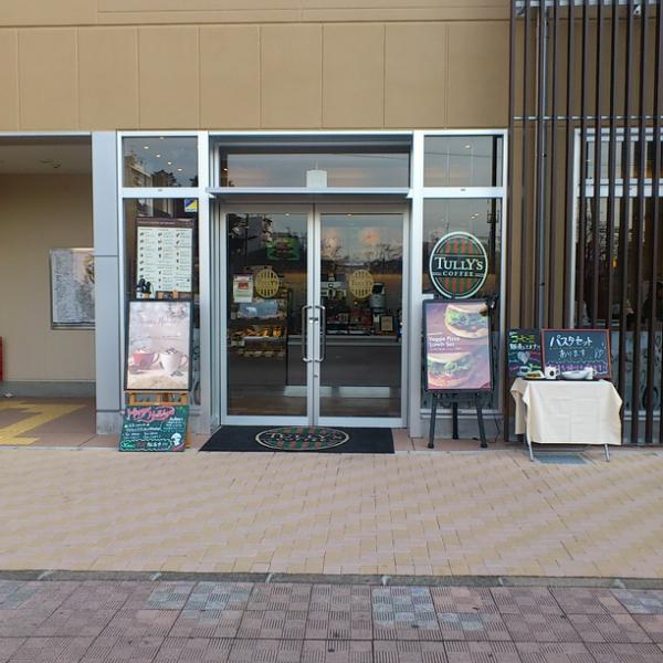 タリーズコーヒー ナチュラルステーション小手指駅店