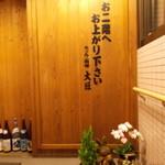 相撲茶屋 大旺 - 二階のテーブル席入口