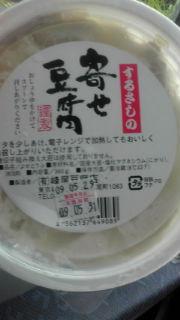 するさしのとうふ 峰尾豆腐店