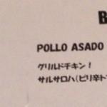 アリーバ - 11/28 ランチCブリトー900円