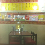 北京飯店 - 店内