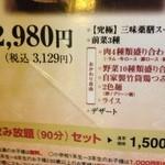 16104912 - 食べ放題2,980円