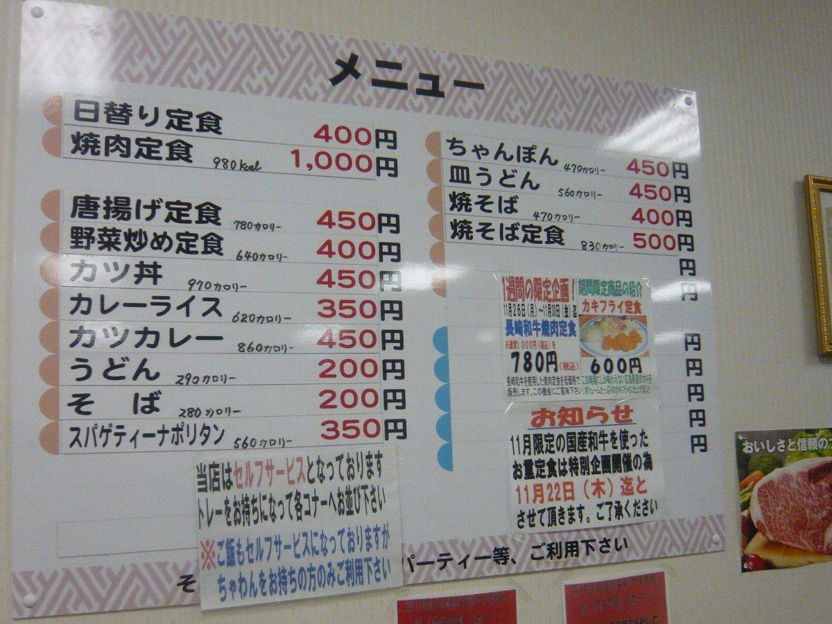 エーコープレストラン 長崎店