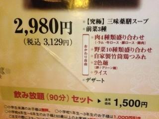 小尾羊 - 食べ放題2,980円