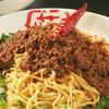 香家 - 料理写真:名物 汁なし坦々麺 麺に唐辛子を練りこんだ、とうがらし麺もお選びたいだけます 890円