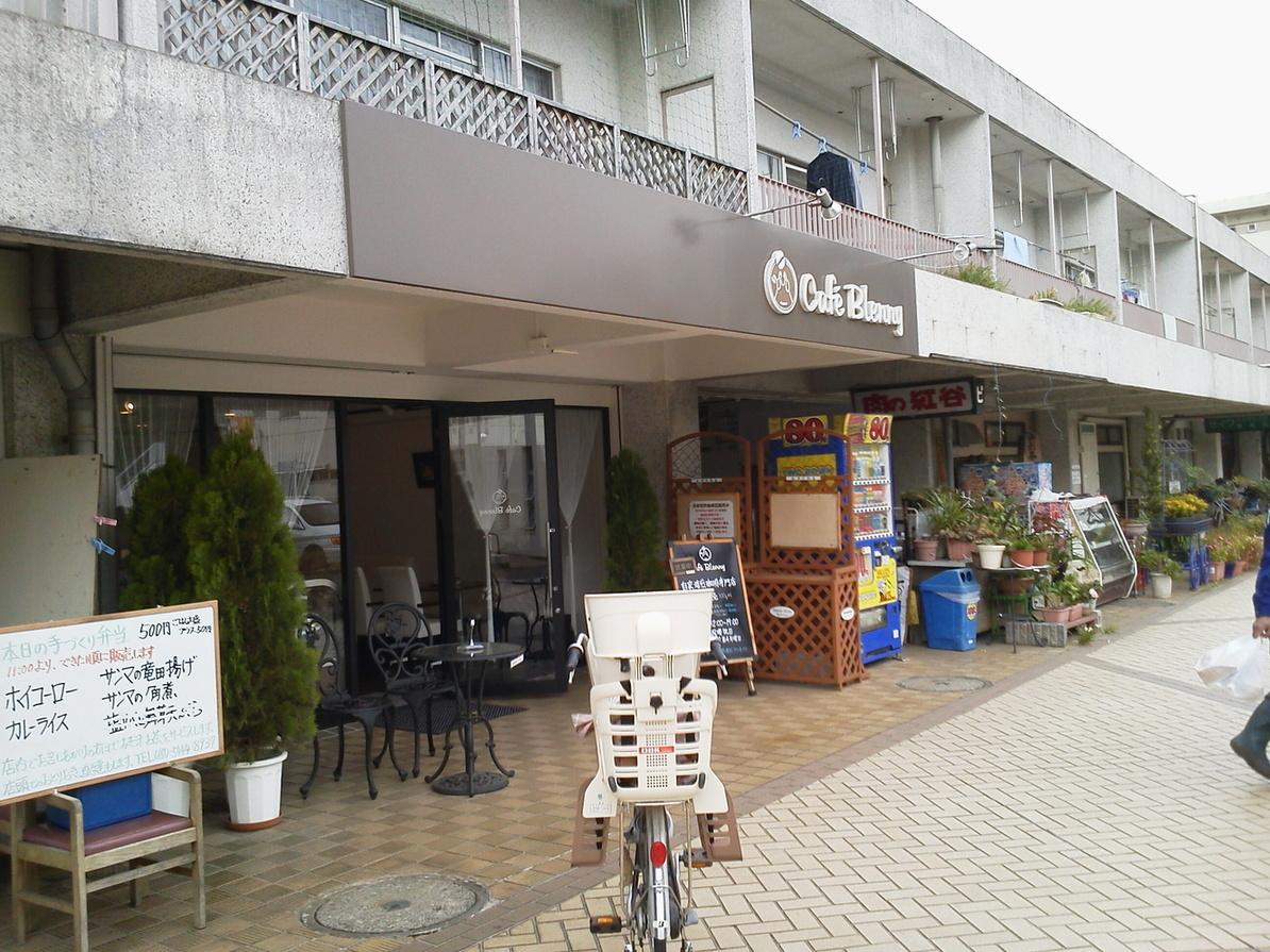 自家焙煎珈琲カフェ・ブレニー