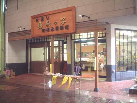 杉永蒲鉾店 一番街店