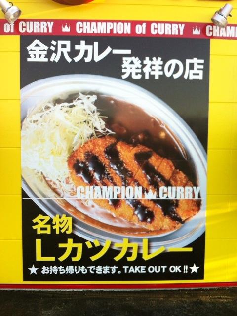 カレーのチャンピオン 四日市インター店