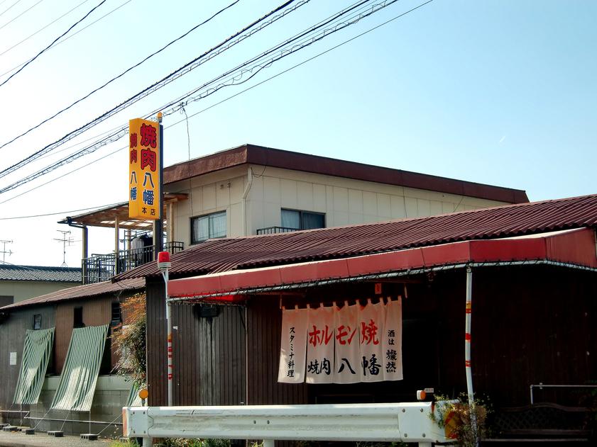 焼肉八幡 柏島店