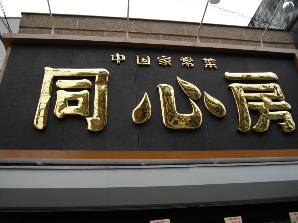 同心房 江古田店