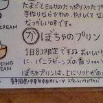 16163461 - かぼちゃプリンは限定8コ!