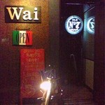 Wai - 入口です