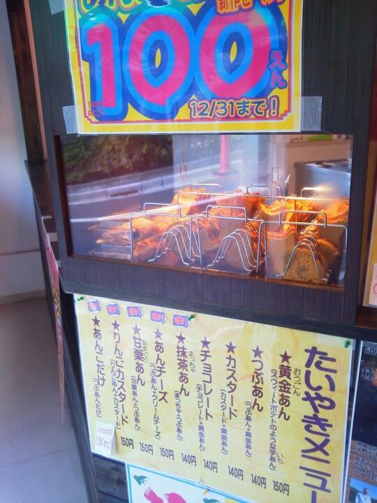 幸せの黄金鯛焼き 祖師谷店