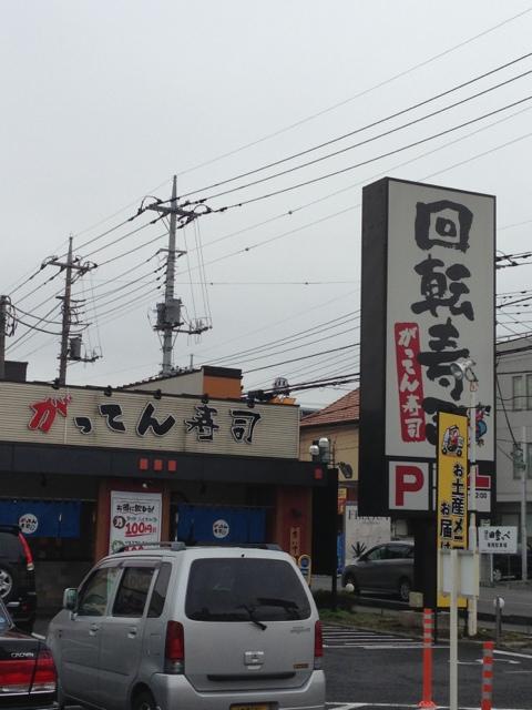 がってん寿司 上尾店