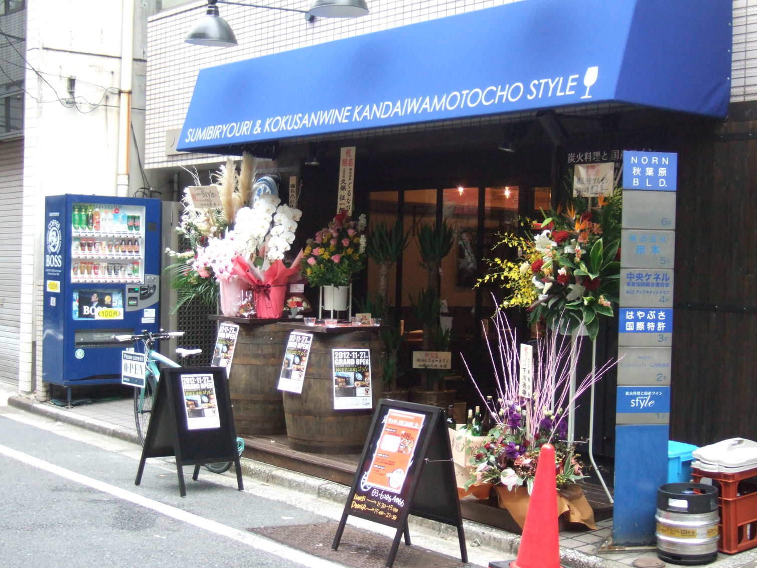 神田岩本町style 本店
