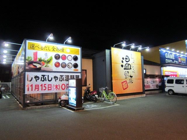 温野菜 二又瀬店